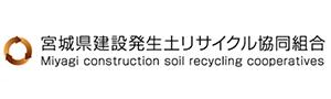 宮城県建設発生土リサイクル組合