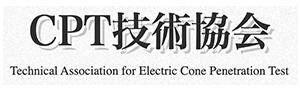 CPT技術協会