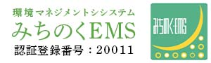 環境マネジメントシステムみちのくEMS