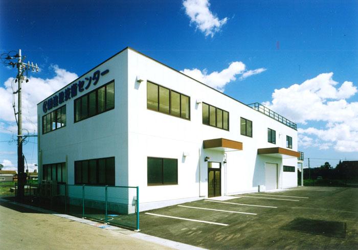 建設技術センター社屋